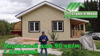 видео Каркасные дома 7 на 9 - проекты, цены на строительство в Санкт-Петербурге