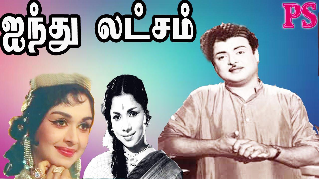 Poojaikku Vandamalar Tamil Full Movie Gemini Ganesan: Ayindhu Latcham-Gemini Ganesan,Saroja Devi,Manorama,Choo