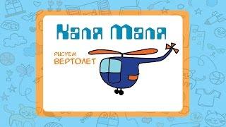 Видео урок рисования для детей 3-5 лет.Как нарисовать вертолет.Рисуем вертолет.Каля-Маля.