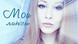 видео Для желающих цветные линзы купить (Украина) сайт lens.com.ua
