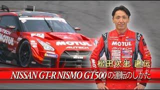 松田次生 直伝【SUPER GT NISSAN GT-R NISMO GT500の運転のしかた】