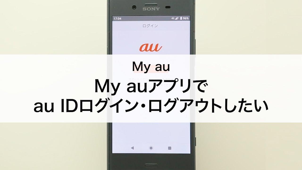 アプリ ログアウト youtube