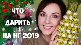 видео Что подарить на новый год в 2019 году. Идеи +Фото оригинальных недорогих подарков