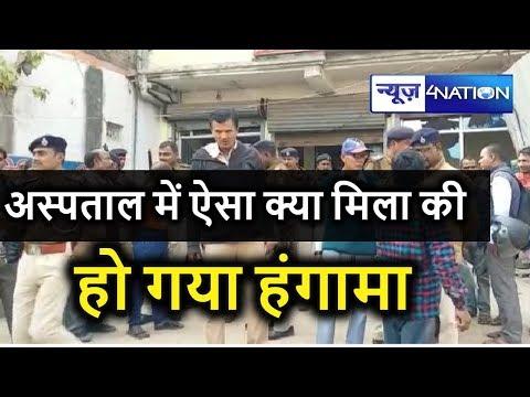 Patna में इस अस्पताल में क्यों हुआ हंगामा | Watch Video