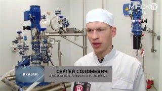 Минск TV: Изготовление противоопухолевых препаратов в БГУ