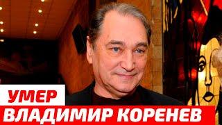 Умер Владимир Коренев У артиста был диагностирован коронавирус