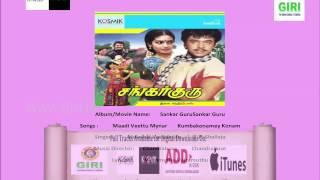 06 Kumbakonamey Konam-Sankar Guru-Tamil-Malaysia Vasudevan-K. S. Chitra-Lalitha Sagari