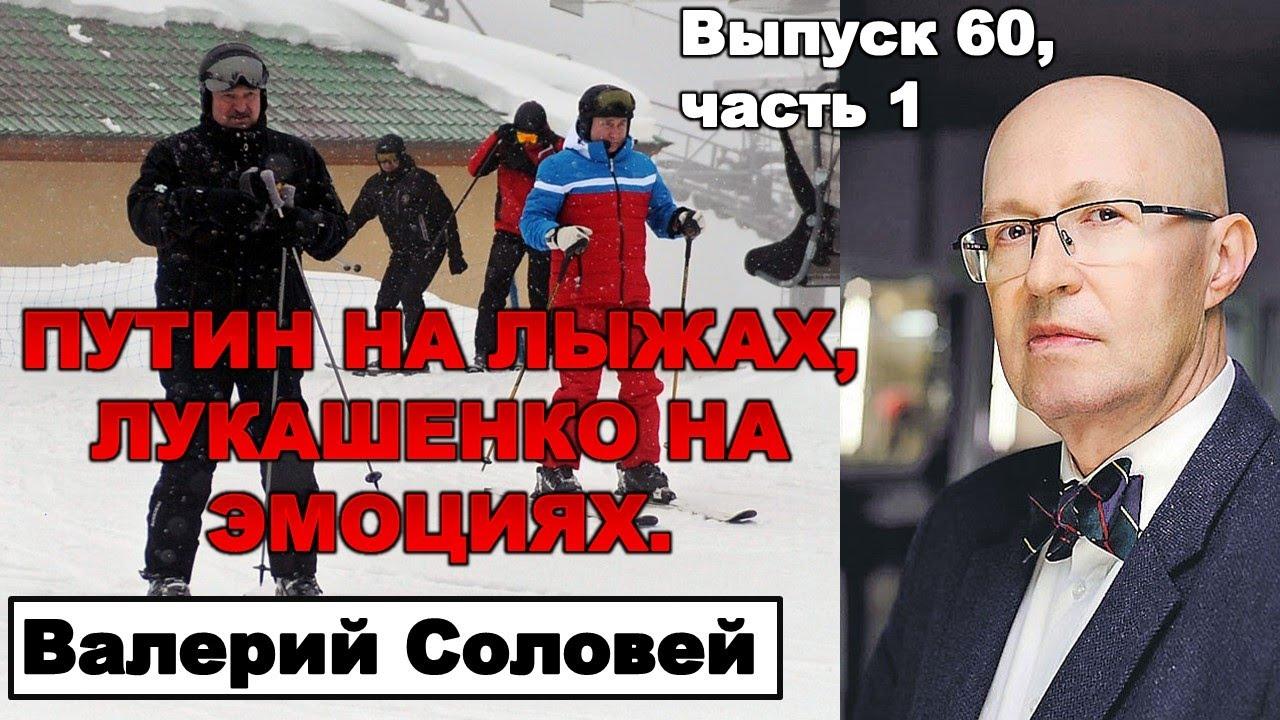 Валерий Соловей: Путин на лыжах, Лукашенко на эмоциях.