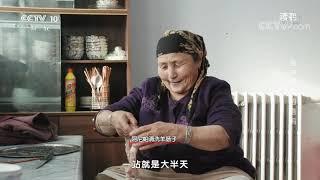《读书》 20201005 郝敬堂/樊琴 《好大一个家》 含辛茹苦的爸妈| CCTV科教 - YouTube