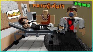 🧘 ROBLOX - หนีออกจากร้านคุณหมอเถื่อน!! ได้คาถาจากหลวงปู่เค็ม!? รอดหรือไม่?