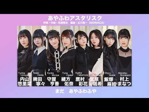 【DIALOGUE+】3rd Single「あやふわアスタリスク」歌い分け【試聴Ver.】