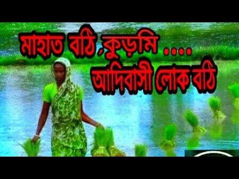 Mahato Boti,Kudmi,Adibasi Lok Boti | Kurmi Song by Purulia Tadka