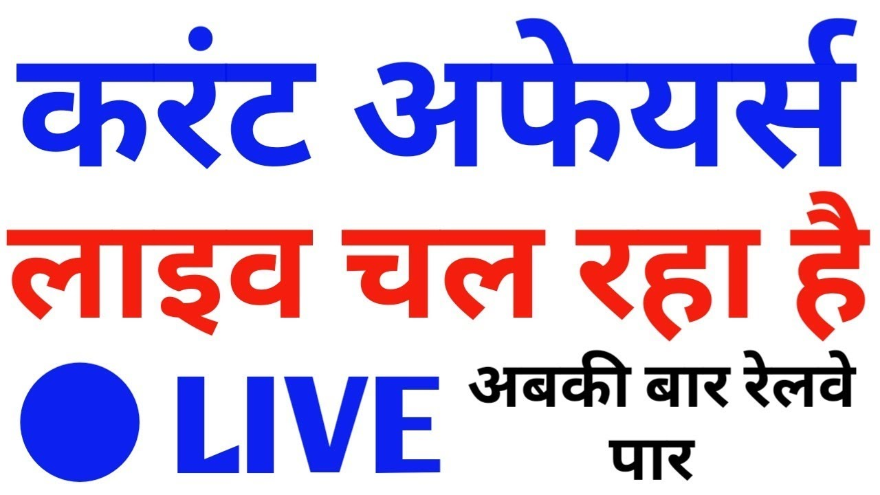 #LIVE #Current_Affairs #LIVE for Railway NTPC, Group D, SSC Exam  #Daily_Class