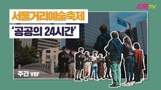 서울거리예술축제 '공공의 24시간' 주간버전