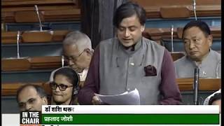 Dr. Shashi Tharoor on The Specified Bank Notes (Cessation of Liabilities) Bill, 2017