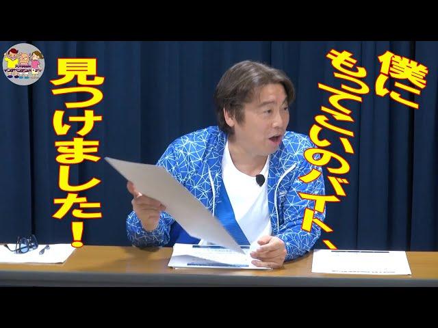 【大川ID】2021年3月④過去動画 寺ちゃんの高給バイト