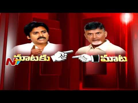 Chandrababu Strong Counter to Pawan Kalyan Comments || Pawan Kalyan Vs Chandrababu Naidu || NTV