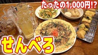 沖縄料理も本格的で最高のせんベロ 【天しーさー】 所在地:〒900-0013 ...