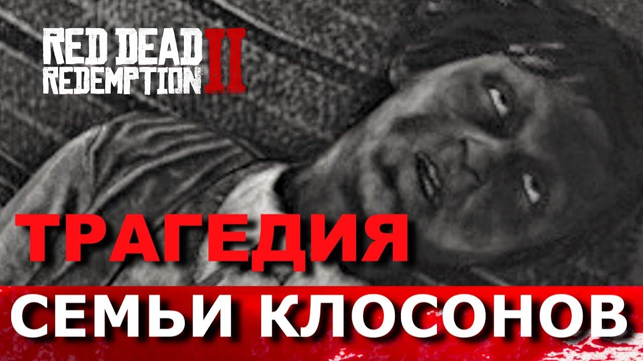 RED DEAD REDEMPTION 2. Интересные истории. Трагедия в Clawson's Rest.