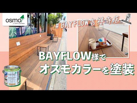 【オスモカラー】BAYFLOW吉祥寺店様でオスモカラーを塗装していただきました