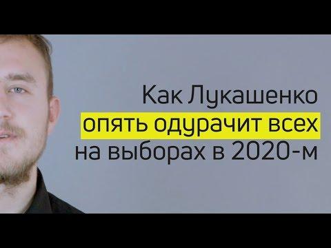 Как Лукашенко опять
