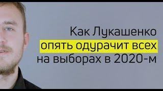 Как Лукашенко опять одурачит всех на выборах в 2020-м