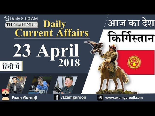 Daily Current Affairs 23 April 2018 - Vyapam, MPPSC, UPPSC, IBPS,SBI,Clerk,Police,SSC CGL,RBI