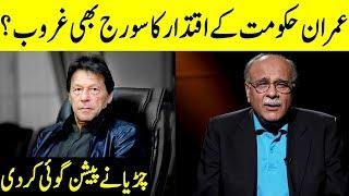 Game Is Over For PTI and Imran Khan? | Najam Sethi reveals Everything | Sethi Sey Sawal