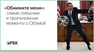 «Обнимите меня»: самые смешные и трогательные моменты с Обамой