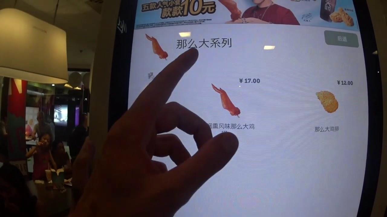 Макдональдс в Китае. Сравниваем цены.