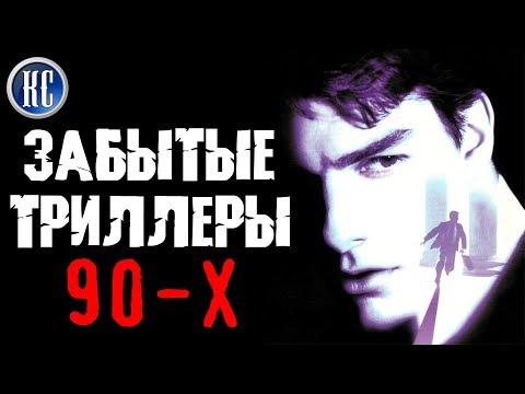 ТОП 8 ЗАБЫТЫХ ТРИЛЛЕРОВ 90-Х. ЧАСТЬ ПЕРВАЯ | КиноСоветник