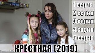 Сериал Крёстная 1-4 серия / Россия 1 / 2019 / трейлер