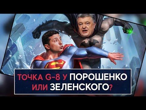 Точка G-8 у Порошенко или Зеленского? - НеДобрый Вечер