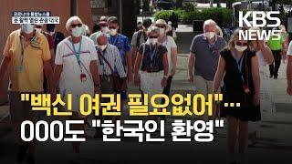 '웰컴 한국인' 백신 여권도 필요없다…문 연 관광대국 …