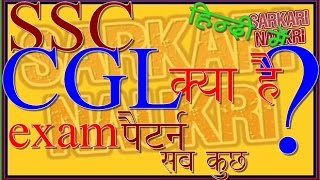 new patteren of ssc-cgl