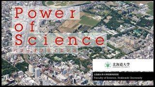 北海道大学- Power of Science - 理学における研究紹介