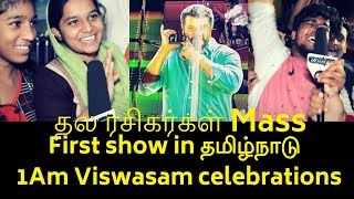 Viswasam Fdfs 1AM Celebration | Ganga theatreஐ அடிச்சு தூக்கிய தல fans | Ganga Cinemas Celebrations