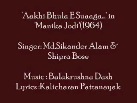 Md.Sikander Alam & Shipra Bose-'Aakhi bhula E suaaga...' in 'Manika Jodi'(1964)