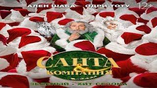Санта и компания - Русский трейлер (2017)