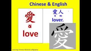 Learning Chinese Characters 學中英文 - 愛 (love)