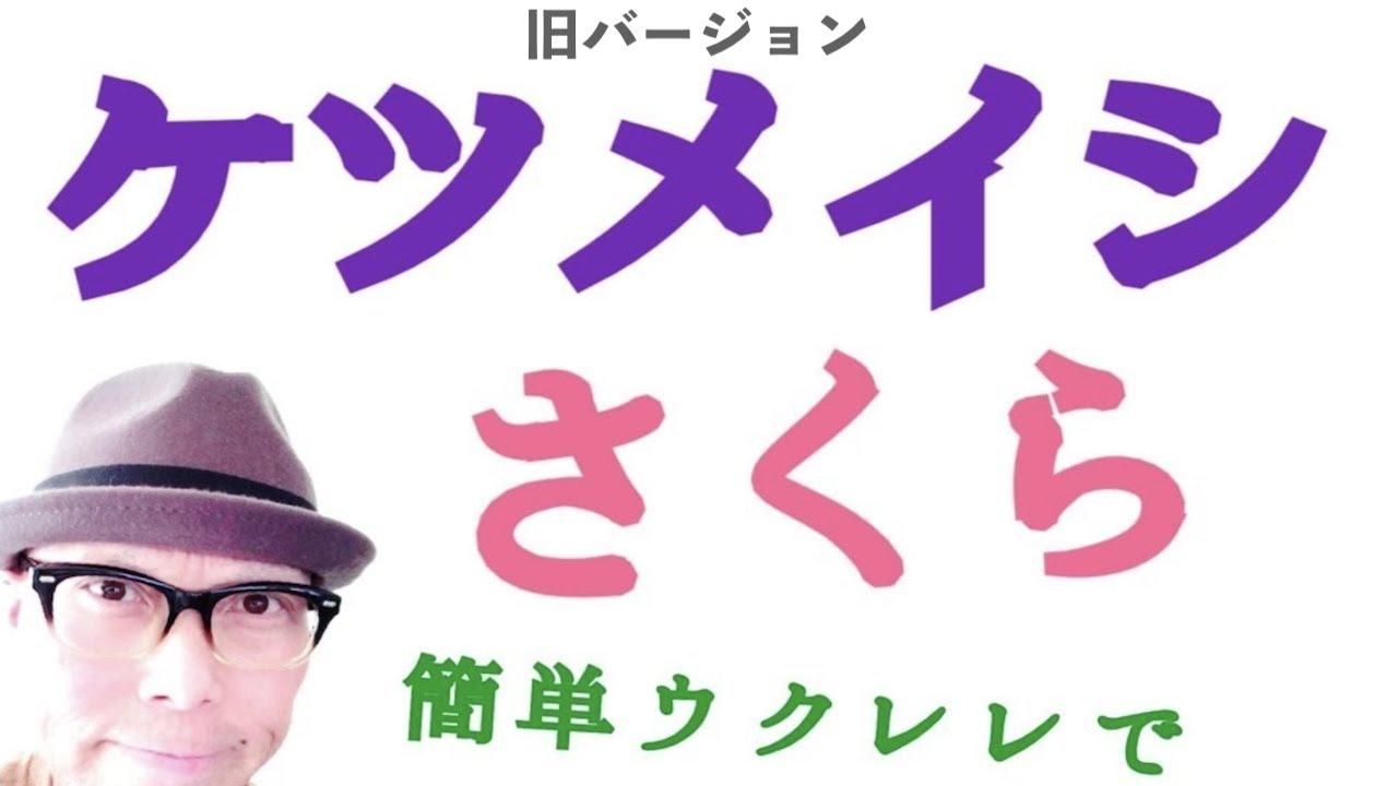 ケツメイシ・さくら【ウクレレ 超かんたん版 コード&レッスン付】GAZZLELE