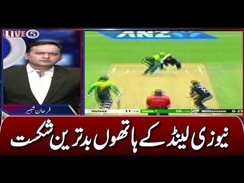 PAK vs New Zealand 4th ODI   Neo @ Five