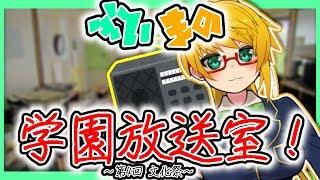 【第4回】ぶいまの学園放送室!🌾【文化祭】