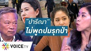 "Talking Thailand -  งงมากแม่! ""ปารีณา"" เป็นจำเลยหมิ่น ""ช่อ-อนค."" แต่บอกจะไม่ยอมความ"
