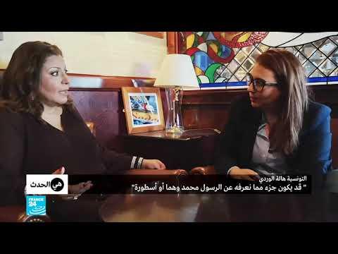 !قريبا في برنامج هي الحدث: التونسية هالة الوردي عن النبي محمد بين الوهم والحقيقة