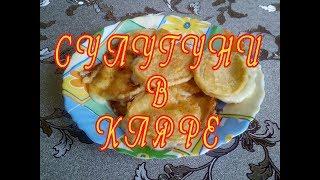 ❅ ❆ ⁂ Сыр сулугуни в кляре ❅ ❆ ⁂  Let's cook  ❅ ❆ ⁂