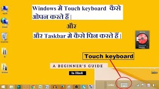 how to open touch keyboard in windows | touch keyboard laptop | touch keyboard for pc