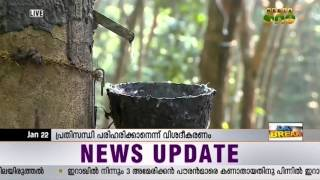 Govt restricts duty free imports of natural rubber [ സ്വാഭാവിക റബ്ബറിന്റെ ഇറക്കുമതി നിരോധിച്ചു ]