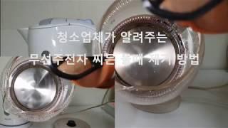청소업체가 알려주는 무선주전자 찌든 물때 제거 방법