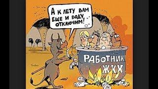 Профсоюз Союз ССР в Сочи нагибает комунальщиков
